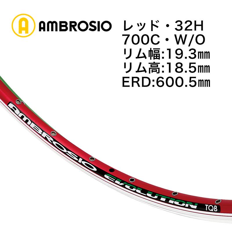 AMBROSIO(アンブロジオ)エボリューション W/O レッド 32