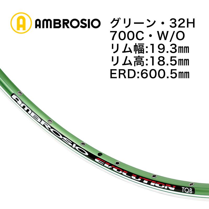 AMBROSIO(アンブロジオ)エボリューション W/O グリーン 32