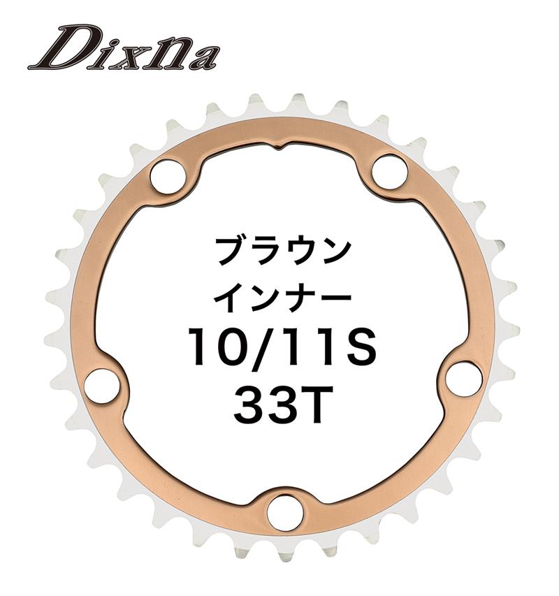 DIXNA(ディズナ)ラ・クランク チェンリング シクロクロス インナー ブラウン 33T