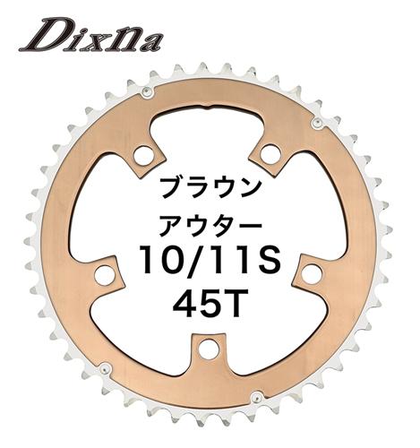 dixna(ディズナ)ラ・クランク チェンリング シクロクロス アウター ブラウン 45T