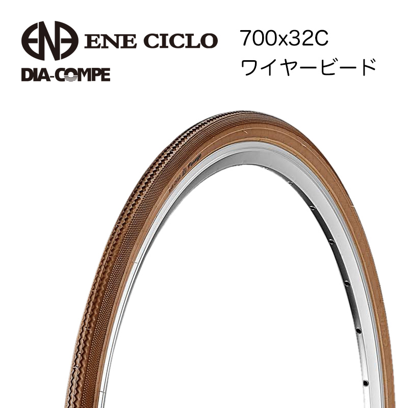 ENE CICLO(エネシクロ)パッセージ ブラウン 700 X 32C