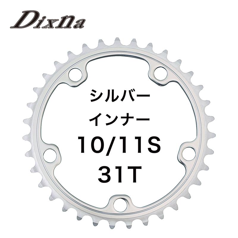 dixna(ディズナ)ラ・クランク チェンリング ロード (10/11) シルバー 31T