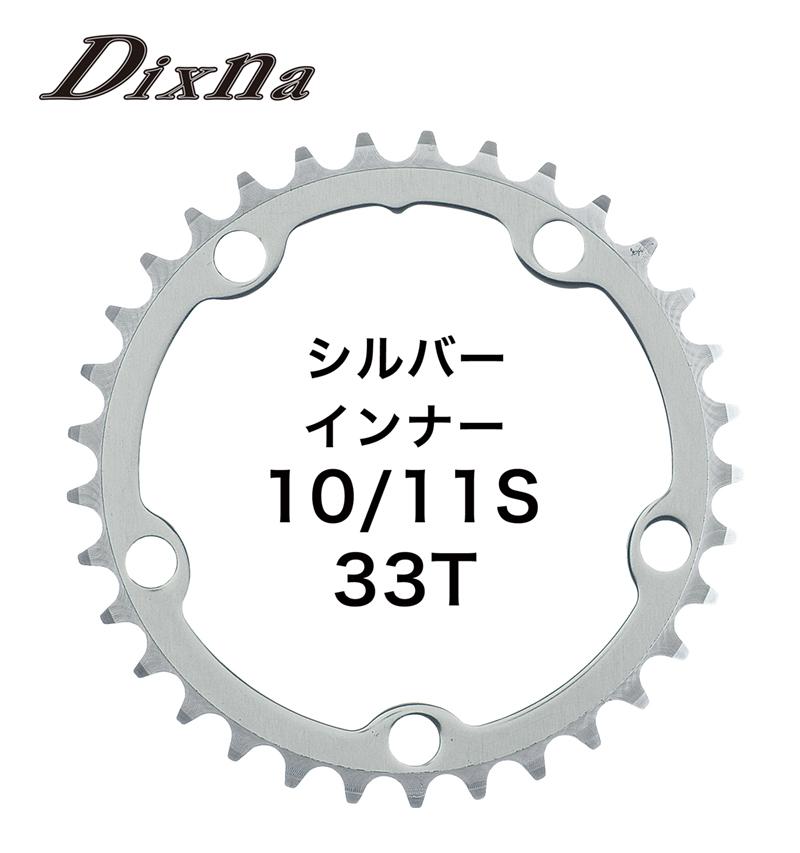 dixna(ディズナ)ラ・クランク チェンリング シクロクロス (10/11) シルバー 33T