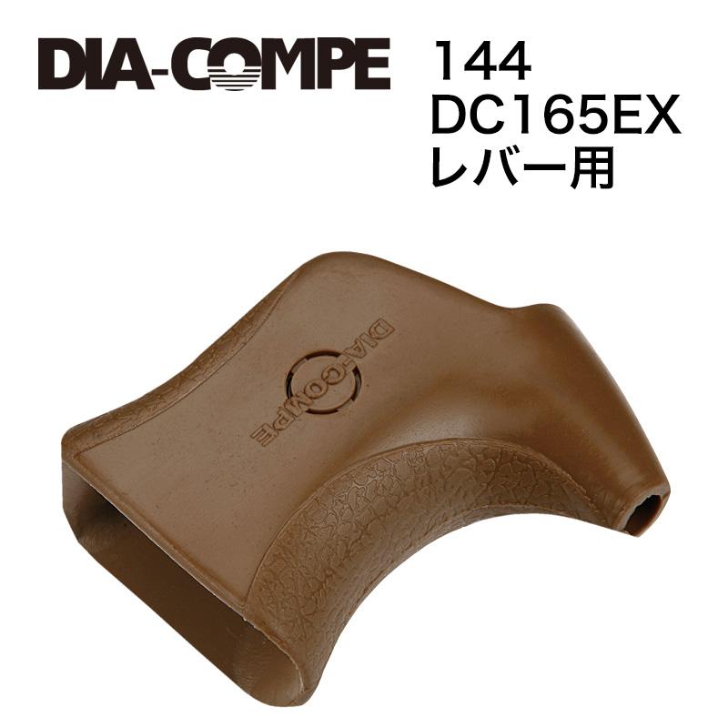 DIA-COMPE(ダイアコンペ)BRL 114.7カバー ブラウン