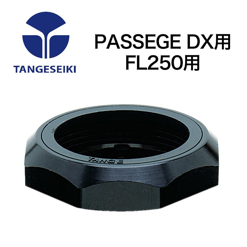 TANGE(タンゲ)ロックナット PASSEGE DX FL250C用 ブラック