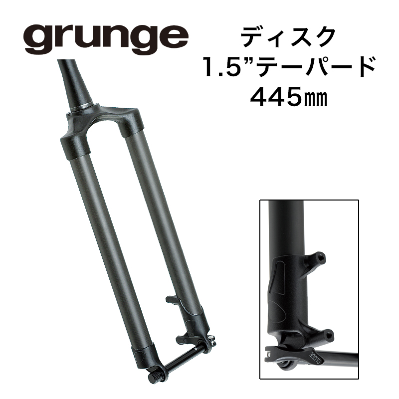 GRUNGE(グランジ)カーボンDISK1.5 テーパーフォーク 445