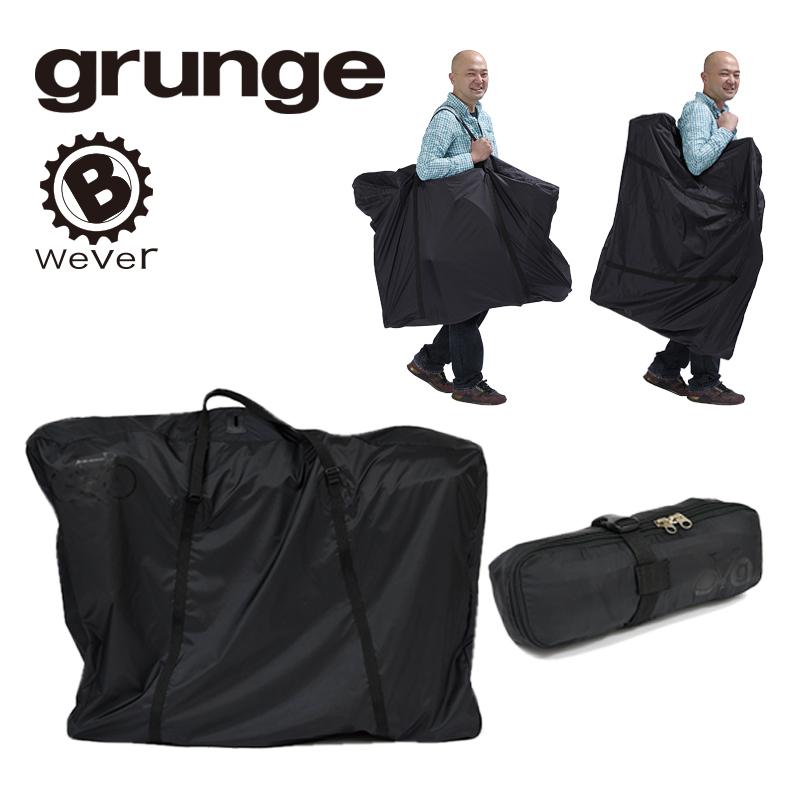 GRUNGE(グランジ)オーキャリー 輪行袋 ブラック