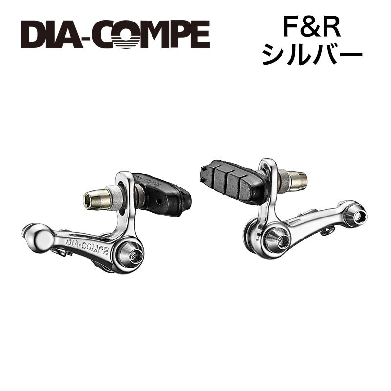 DIA-COMPE(ダイアコンペ)DC980 F/R シルバー