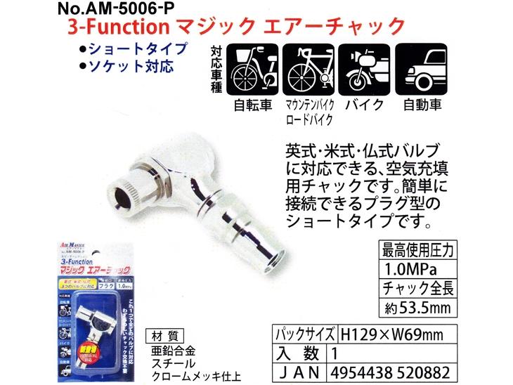 ナイガイ 3-FUNCTION マジックエアーチャック プラグ式