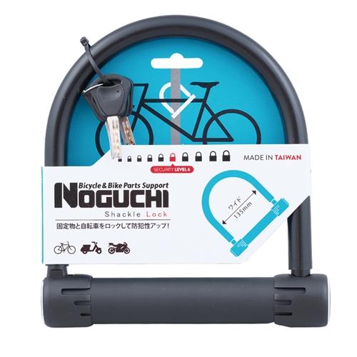 NOGUCHI ( ノグチ ) ワイドUロック ブラック ロック部幅 135mm