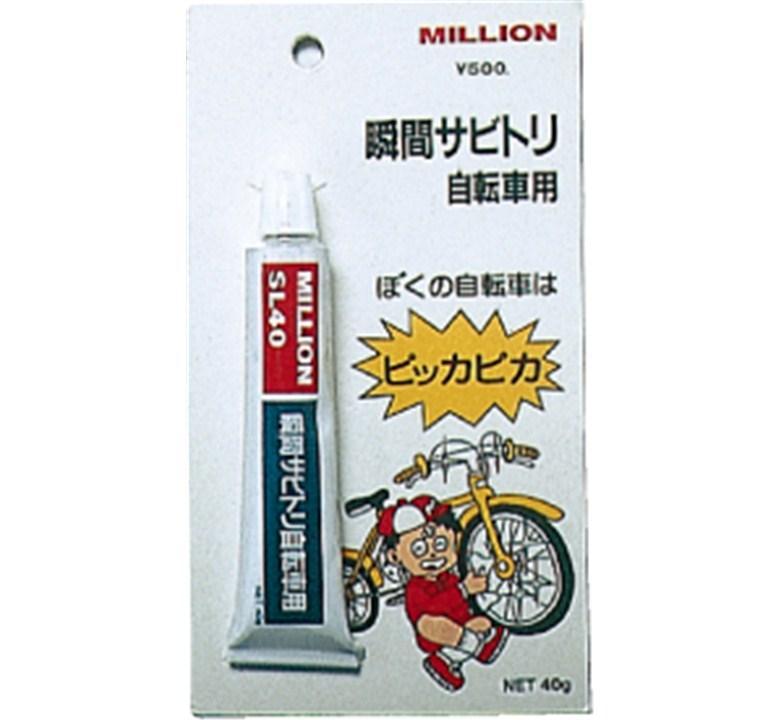 MILLION(ミリオン)サビトリSL40
