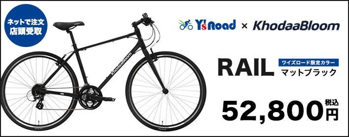 KHODAABLOOM(コーダ—ブルーム) クロスバイク RAIL レイル 700A ワイズロード限定カラー マットブラック 400