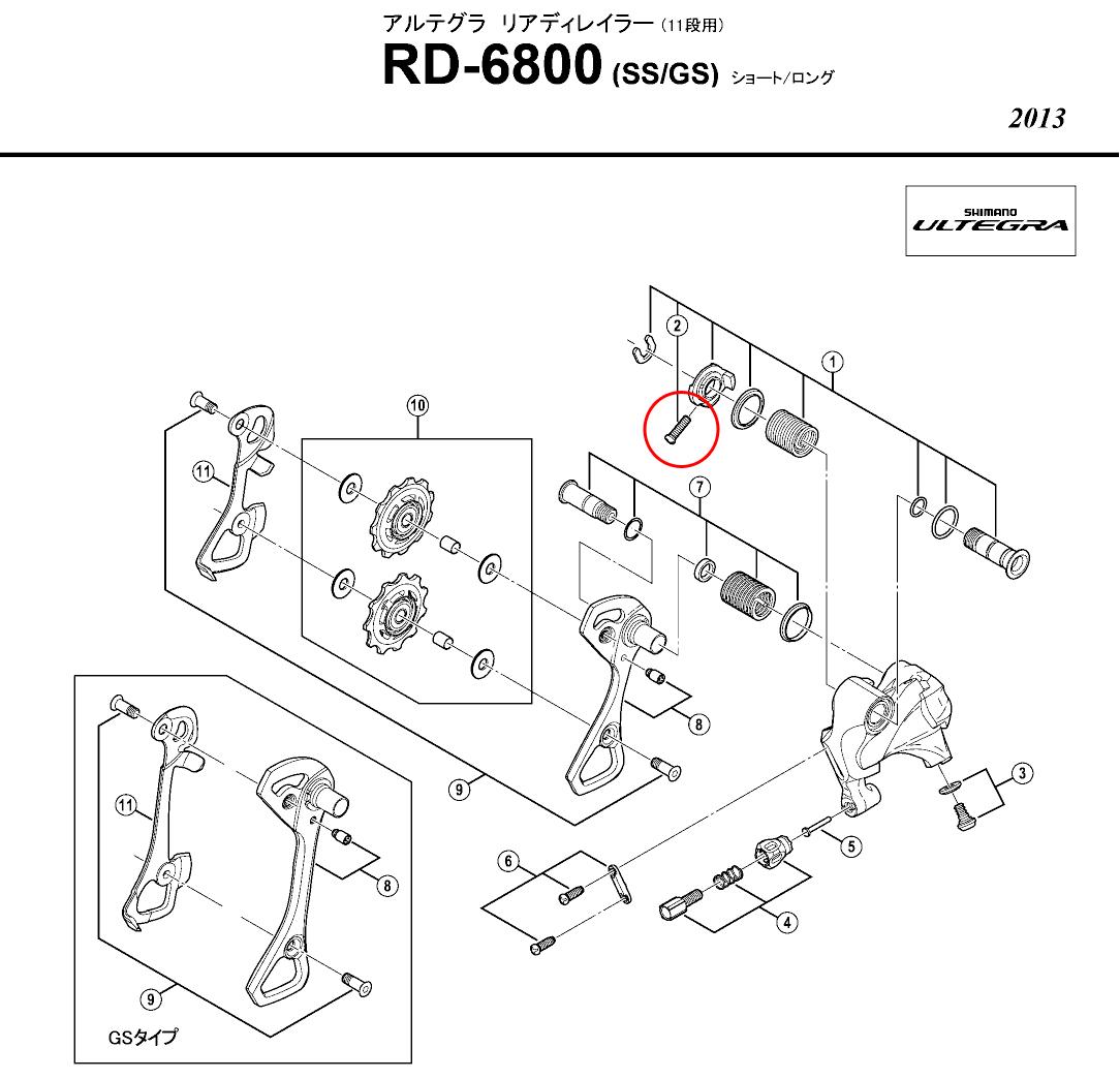 SHIMANO(シマノ)RD-7900 Bテンションアジャストボルト  M4X13.5