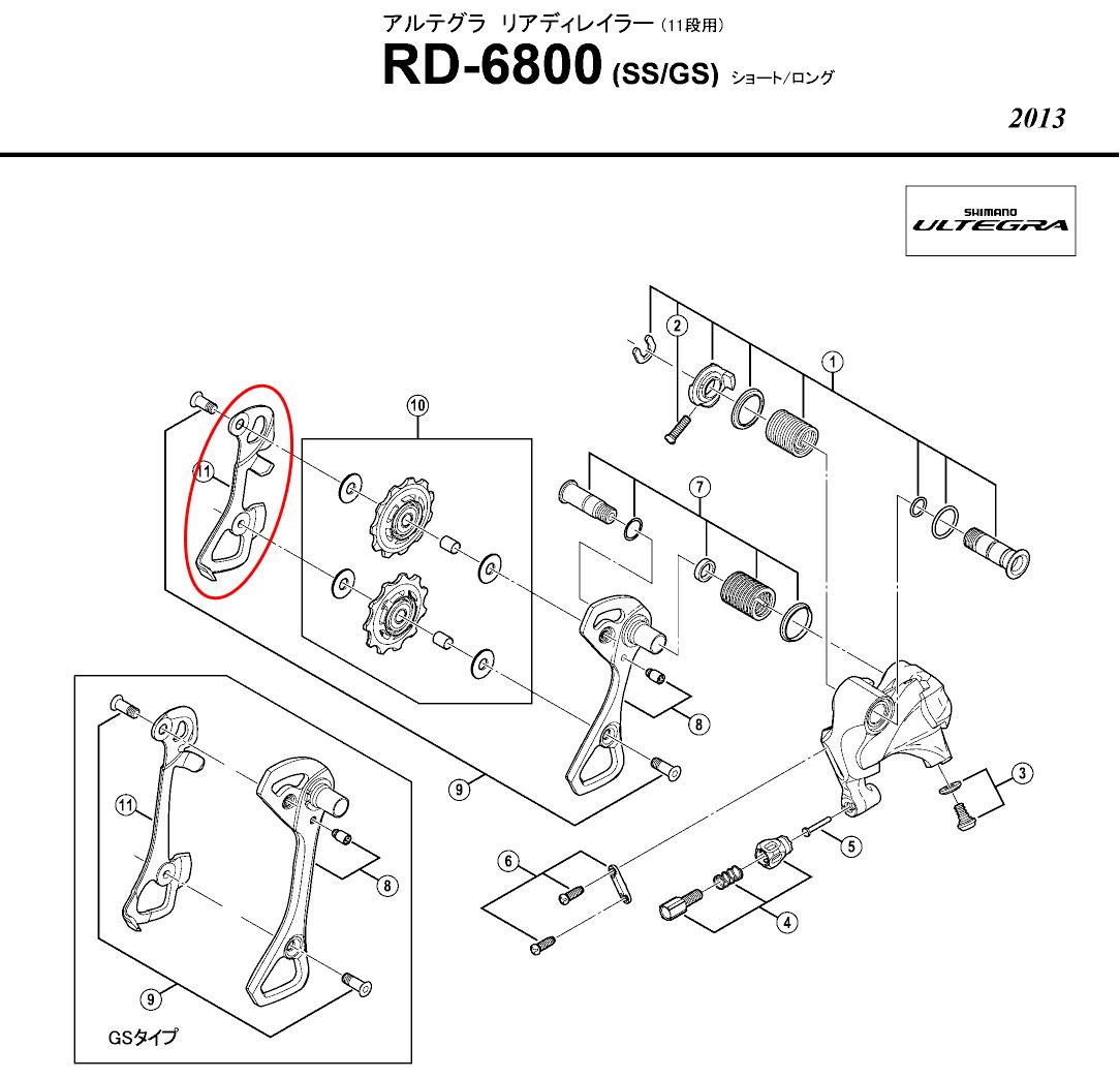 RD−6800 ヒダリプレート SS
