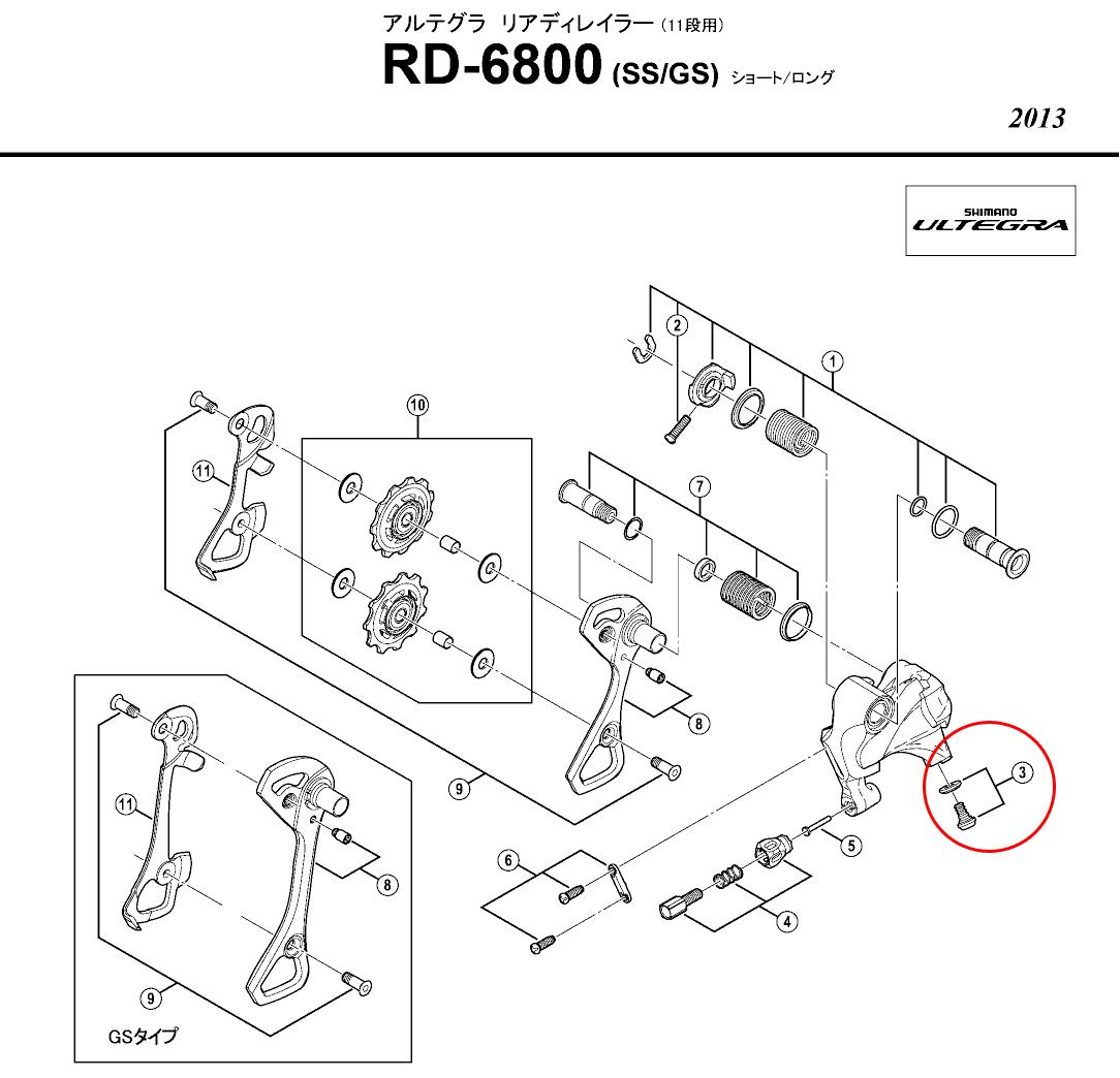 SHIMANO(シマノ)RD-6800 ケーブル固定ボルト/プレート