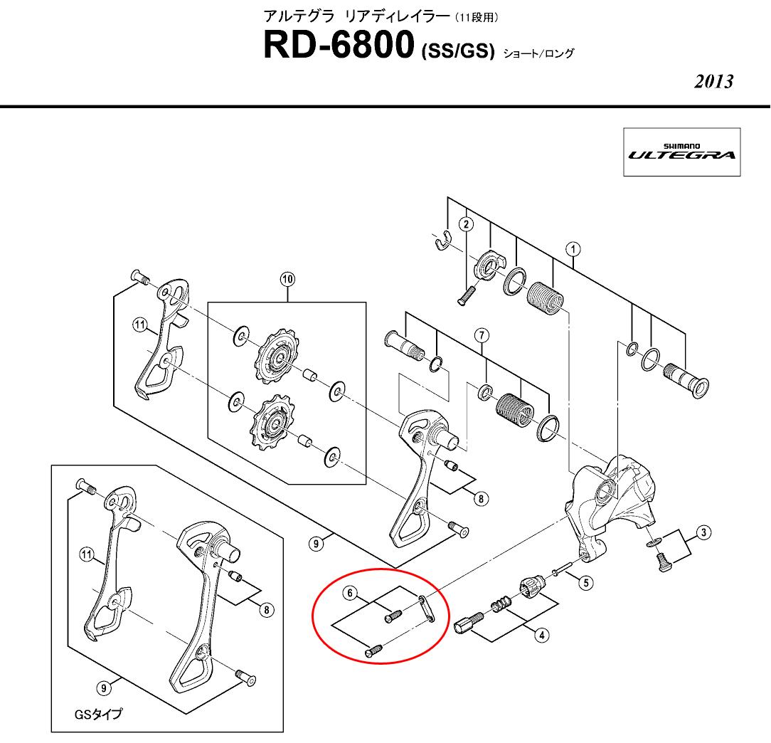 SHIMANO(シマノ)RD-6800 ストロークアジャストボルト&プレート