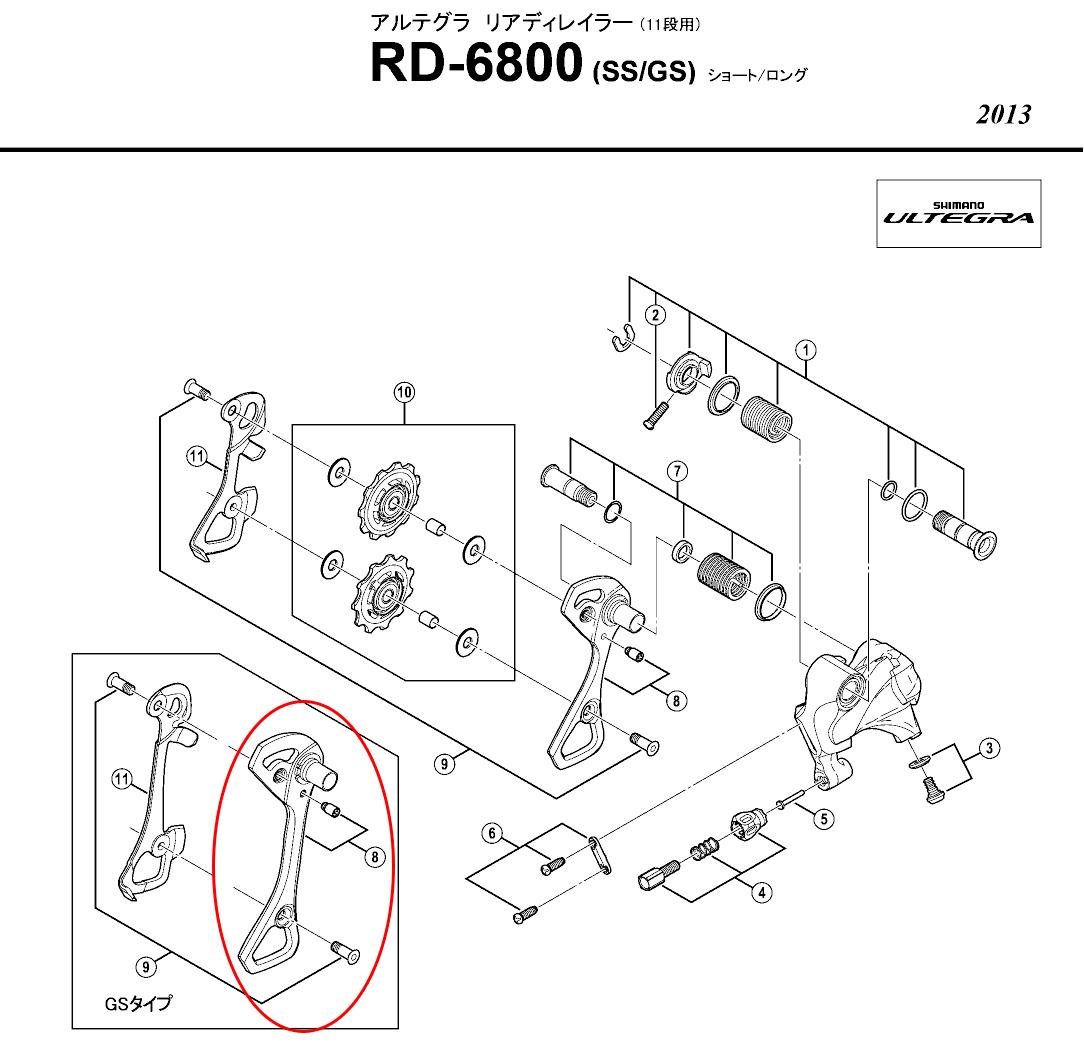RD−6800 Rプレート/ピン (GS)