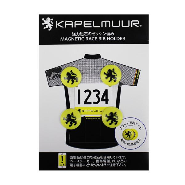 KAPELMUUR(カペルミュール) マグネティック レース ビブホルダー F