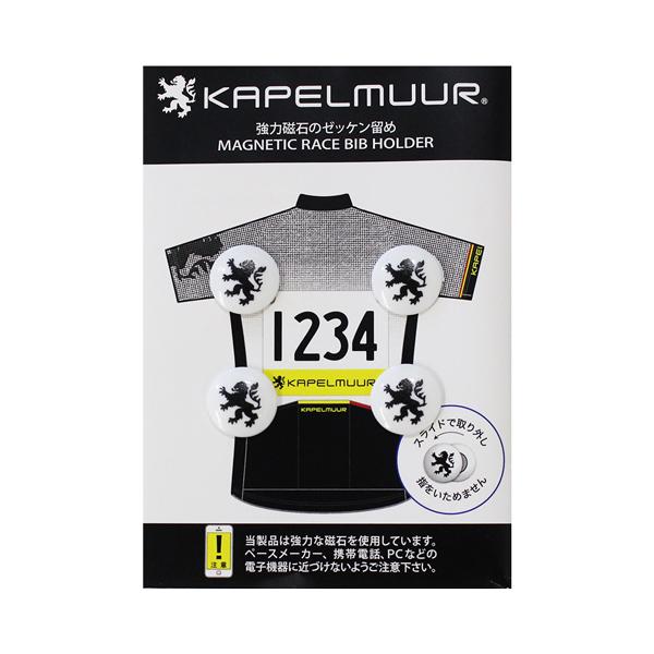 KAPELMUUR(カペルミュール)マグネティックレースビブホルダー ホワイト F