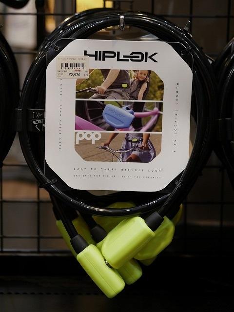 HIPLOK ( ヒップロック ) 鍵 HIPLOK POP ( ヒップロック ポップ ) アウトレット ライム