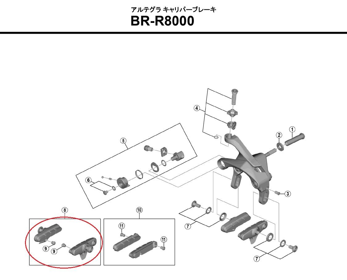 R55C4(BR-6800)カートリッジブレーキシューセット(ペア)