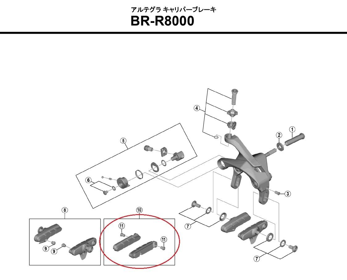R55C4 ブレーキシュー/カーボン