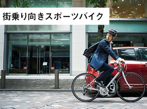 街乗り向きスポーツバイク