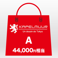 KAPELMUUR ラッキーバッグ A 2020 20,000円(税抜)