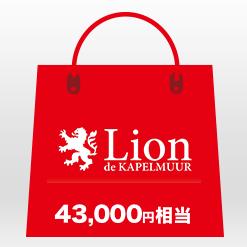 Lion de KAPELMUUR ラッキーバッグ 2020 20,000円(税抜)