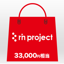 rin project 2020福袋 20,000円(税抜)