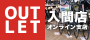 OUTLET 入間店オンライン支店
