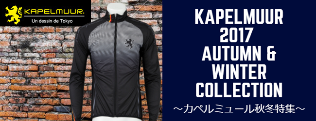 KAPELMUUR(カペルミュール) 2017 AUTUMN & WINTER COLLECTION [NEW!]