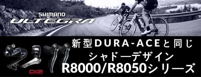 シマノ アルテグラ R8000/R8050シリーズ 【リムブレーキ】