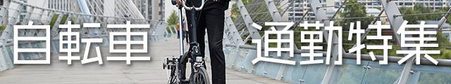 自転車通勤特集