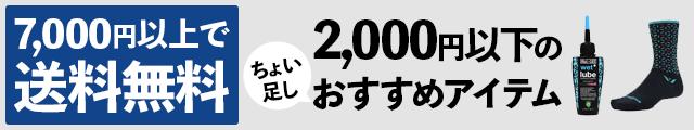 7000円以上で送料無料!ちょい足しアイテム検索