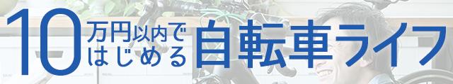 10万円以内ではじめる自転車ライフ