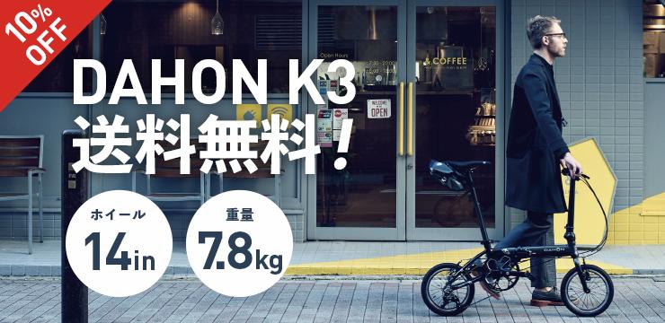 DAHON K3 送料無料!