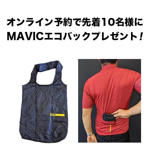 画像:MAVICご予約特典