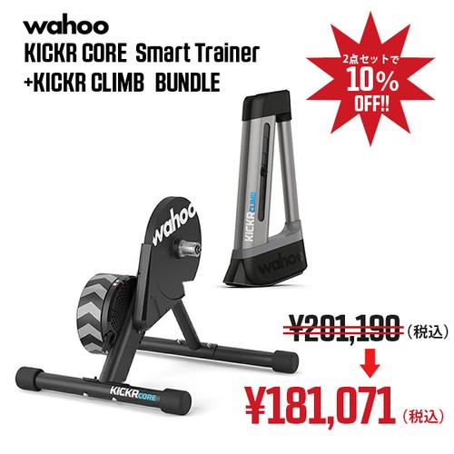 Wahoo ( ワフー ) スマートトレーナー KICKR CORE + CLIMB ( キッカー コア + クライム ) バンドルセット