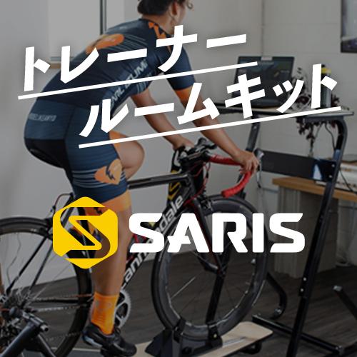人気スマートトレーナー SARIS H3 ( サリス H3 ) トレーナールームキット 6点セット