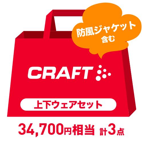 CRAFT ( クラフト ) 上下ウェアセット S サイズ ( ワイズロードオンライン )