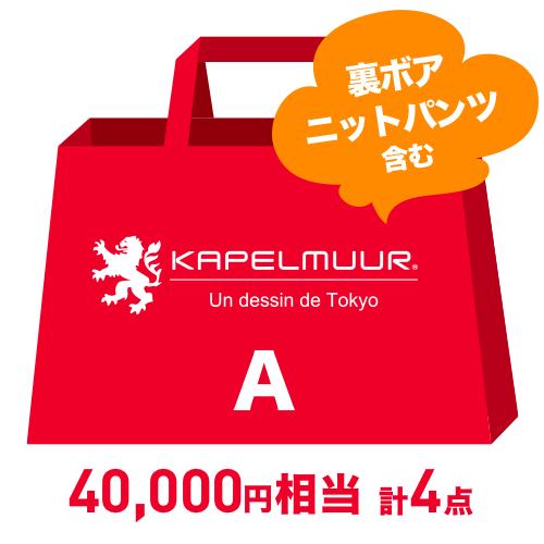 KAPELMUUR ( カペルミュール ) ラッキーバッグ 2021 冬物ウェア + 小物セット 【A】 S サイズ