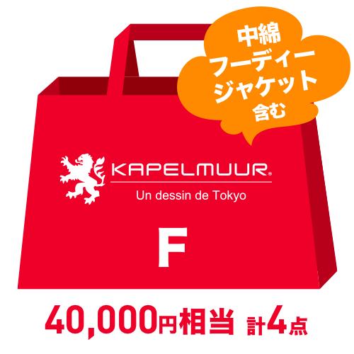 KAPELMUUR ( カペルミュール ) ラッキーバッグ 2021 冬物ウェア + 小物セット 【F】 L サイズ