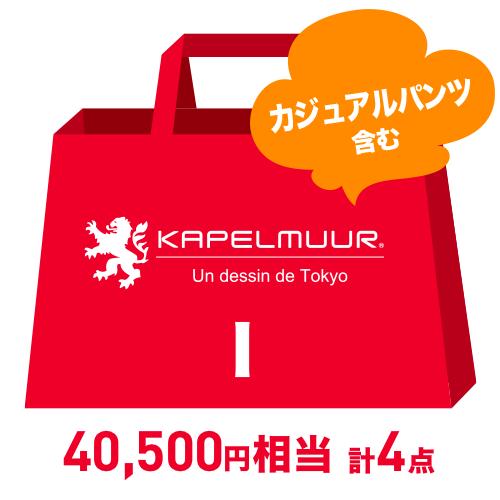 KAPELMUUR ( カペルミュール ) ラッキーバッグ 2021 冬物ウェア + 小物セット 【I】 M サイズ