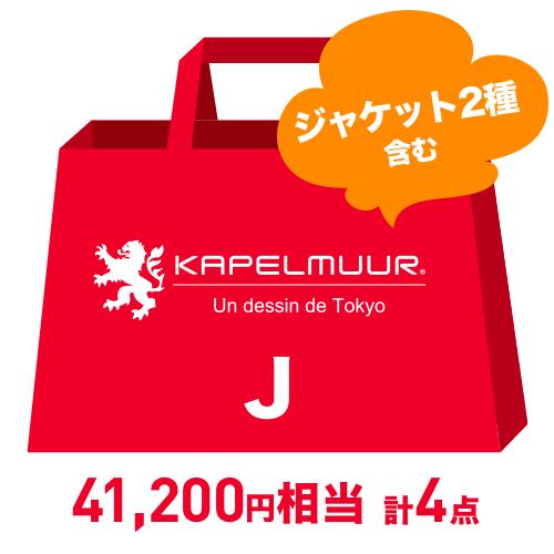KAPELMUUR ( カペルミュール ) ラッキーバッグ 2021 冬物ウェア + 小物セット 【J】Sサイズ