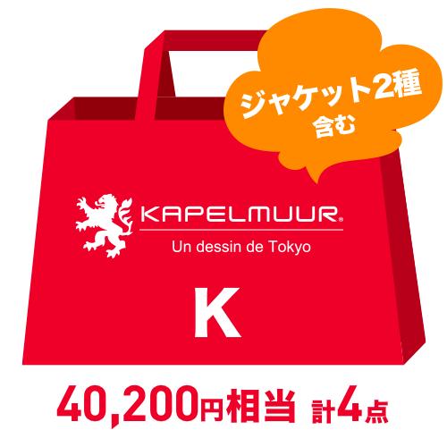 KAPELMUUR ( カペルミュール ) ラッキーバッグ 2021 冬物ウェア + 小物セット 【K】Mサイズ
