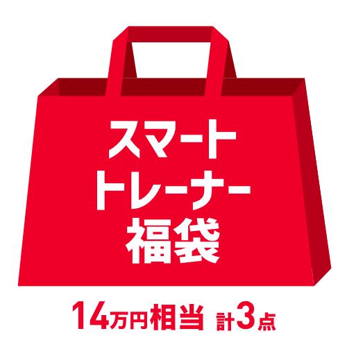 【 新春2021福袋 / ご自宅配送 】 スマートトレーナー福袋 7万円セット
