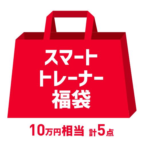 【 新春2021福袋 / ご自宅配送 】 スマートトレーナー福袋 5万円セット