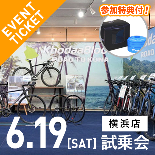 6月19日 ( 土 ) Y'S ROAD X KHODAABLOOM ( コーダ—ブルーム ) 試乗会 ご予約受付
