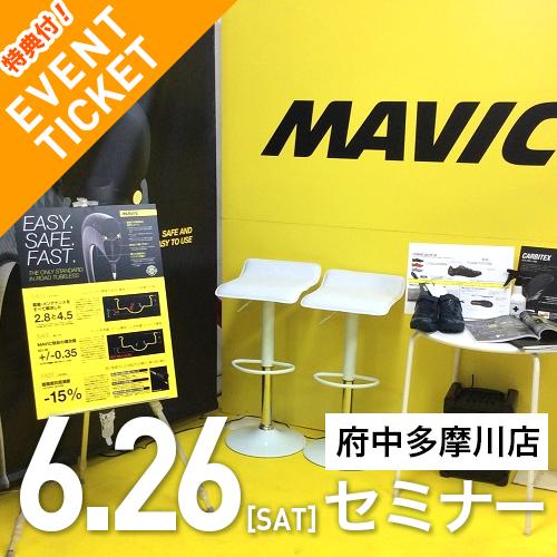 6月26日 ( 土 ) Y'S ROAD X MAVIC ( マヴィック ) ホイールセミナー ご予約受付